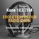 Evolution of Dub Radio Show w/Ambassador Kane 103.7fm 05/07/21 image