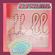 DJ Paella  - Ela Palatal (mix travallengües 2021) image