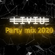 Party Mix 2020 | Club Mix 2020 image