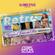"Retro Episode 5 ""00's Dancehall Mix"" image"