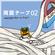 E-gu.3 presents 両面テープ 02 image