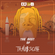 DJ TY-B - The Best Of Travis Scott image