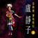 豐音樂 Feng Yin Yue -寶島歌后 盧靜子 (上) image