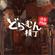 渋谷円山どらむん横丁mix Vol.38 [ぽつねん] image