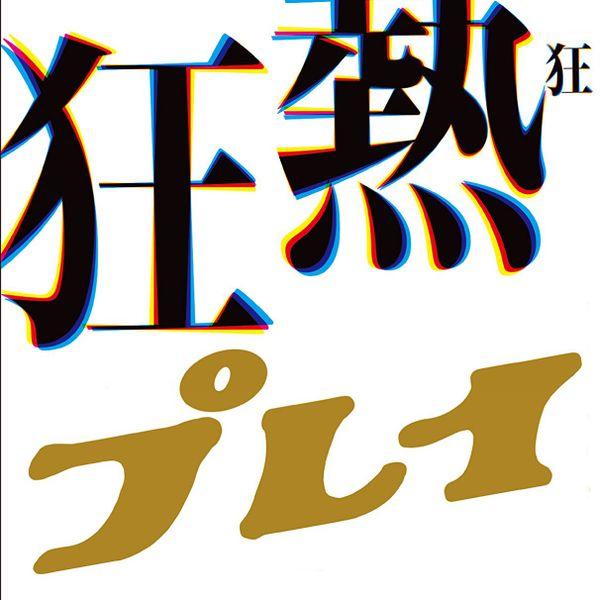 makotofujiyama