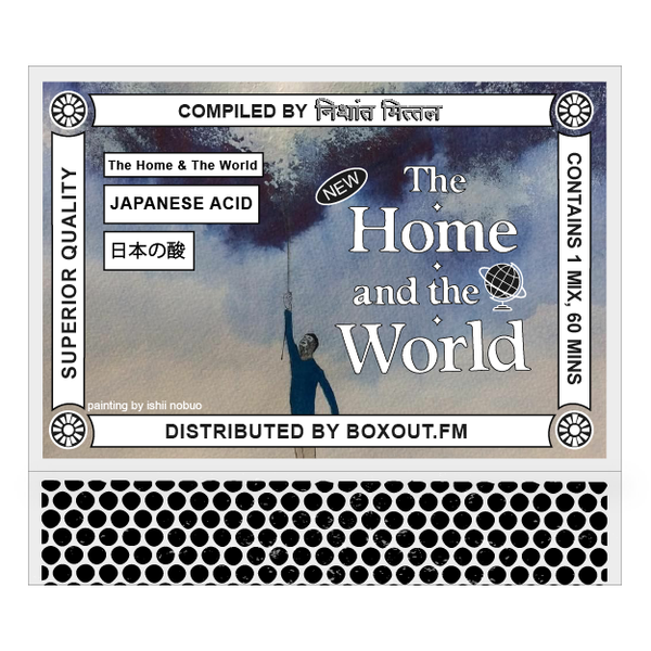 The World And The World 002 (JAPANESE ACID 日本の酸) - Nishant Mittal