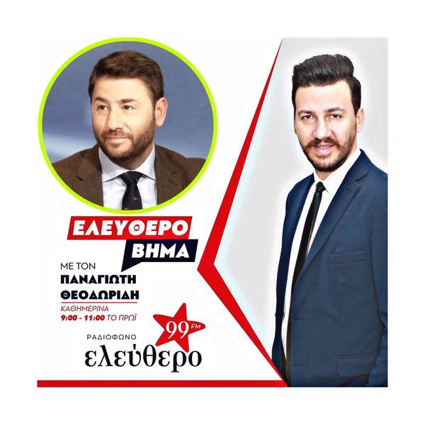 ΕΛΕΥΘΕΡΟ_99FM