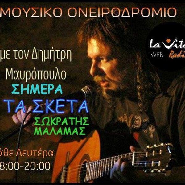 dimitris-mavropoulos