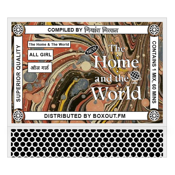 The Home And The World 001 (ALL GIRL ऑल गर्ल) - Nishant Mittal