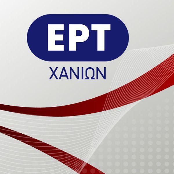 Ertchanion1