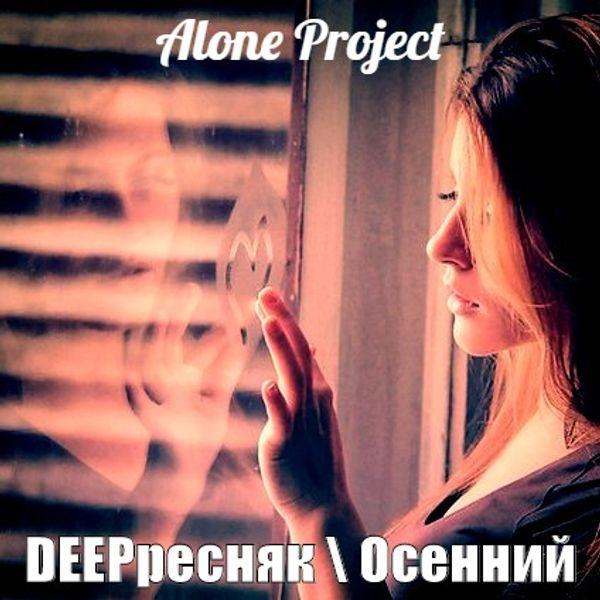 aloneproject