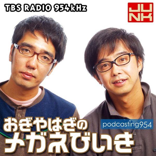 江戸前beatrRdio
