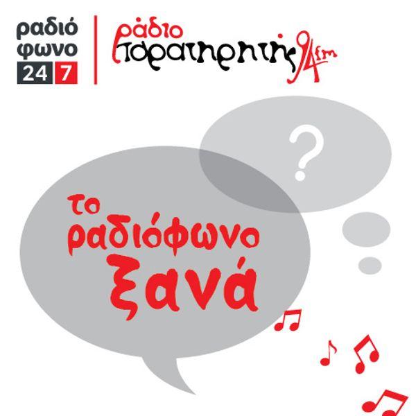Radio-Paratiritis