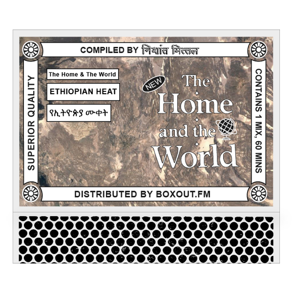 The Home And The World 004 (ETHIOPIAN HEAT የኢትዮጵያ ሙቀት) - Nishant Mittal