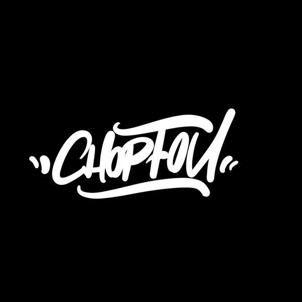 chopfou