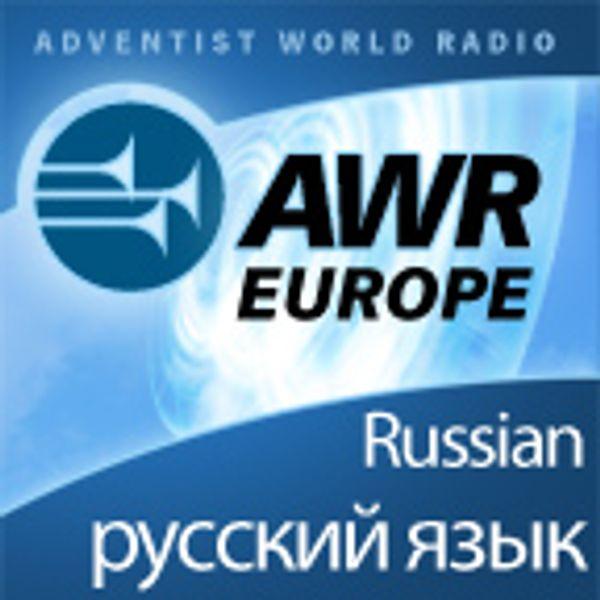 awr-russianрусскийязык