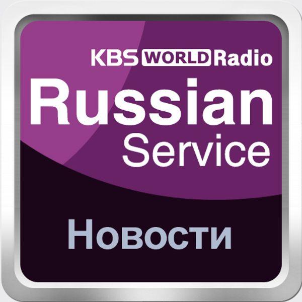 kbsworldradioновостиобновляетс