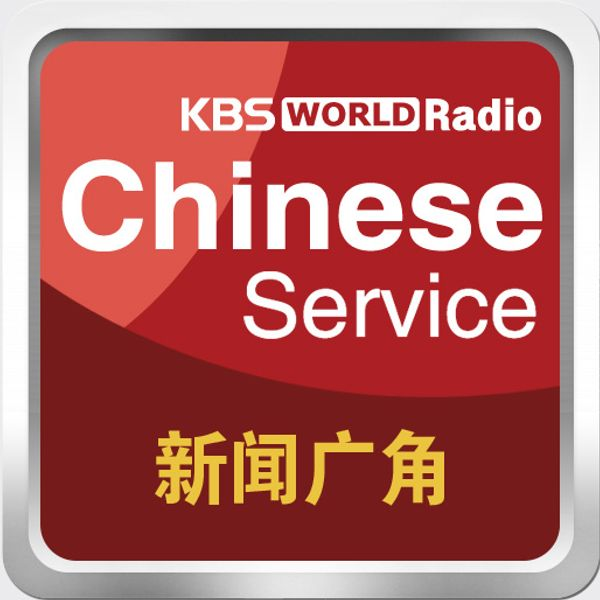 kbsworldradio新闻广角星期一至星期五