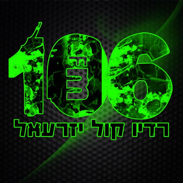 Radio_Kol_Yizrael_106FM