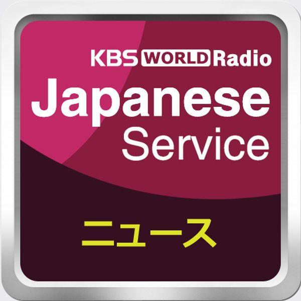 kbsworldradioニュース月土