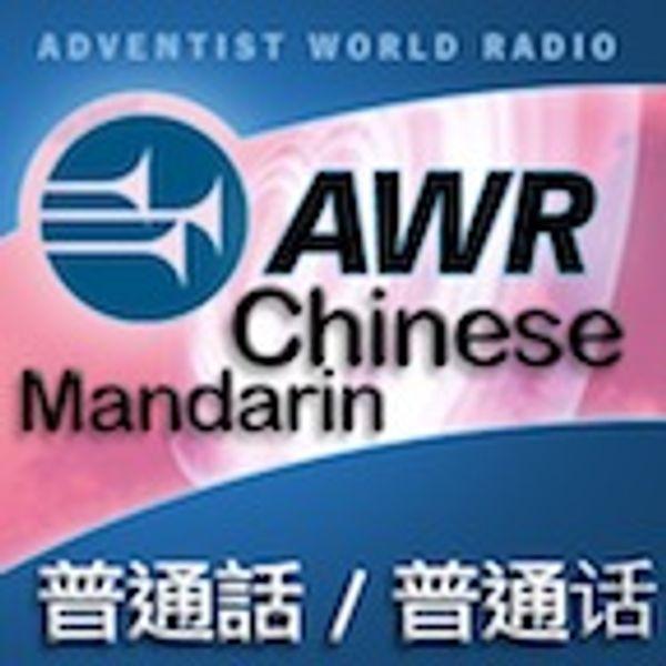 awrmandarin官话chinesemol生命的樂章