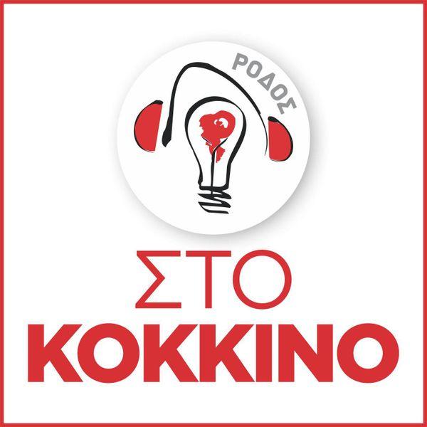 Kokkino_Rhodes