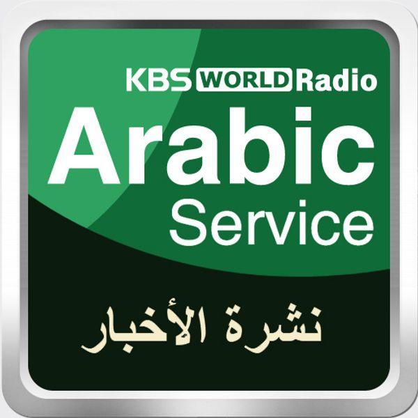 kbsworldradioنشرةالأخبارupdate
