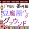 豆腐屋バックグラウンド(箱庭S) -下町バックグラウンド番外編-