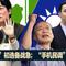 """海峡论谈:""""蓝绿""""初选备战急,""""手机民调""""惹争议 - 5月 19, 2019"""