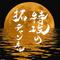 TAKU CHANNEL -【90'S REGGAE SELECTION】