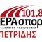 Ο Γιάννης Πετρίδης στην ΕΡΑ Σπορ (24/12/2018)!
