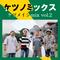 ケツメイシ mix vol.2