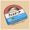 両面テープ 01
