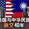 海峡论谈:风雨40年--美国与中华民国断交之回顾与展望 - 12月 17, 2018