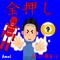 2018/11/03 全押しDJ公募MIX