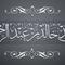 الفرق بين تنصيص الإمام وتخريج المذهب - الشيخ خالد عبد الرحمن