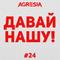 Agresia - Давай Нашу #24