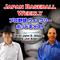 Vol. 8.38: Japan Series Game 1, Draft, Taguchi, Yusei, HighHeat