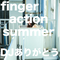 finger action summer / DJありがとう