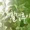 싱할렐루야207회.mp3