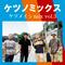 ケツメイシ mix vol.3