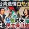 海峡论谈:金马奖爆统独争议 冲击台湾九合一选情?? - 11月 18, 2018