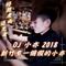 DJ 小亦 2018 (追光者 & 時間煮雨)