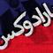 پارادوکس با کامبیز حسینی - گفتار درمانی! - مهر ۲۷, ۱۳۹۷
