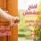 الحلقة التاسعة من برنامج افتح يا مشمش - راديو التكية