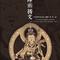 151-蓮師略傳2019-03-21(索達吉堪布)