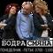 БОДРА СМЯНА | ФЕТСКИТЕ НОВИНИ | ЧЕТВЪРТЪК, 20.06.2019