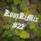 KouzKiMix #22