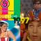 Pop Club Time Machine Presents 1997