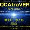 VOCAtraVERS ∼SPECIAL∼再現mix+α